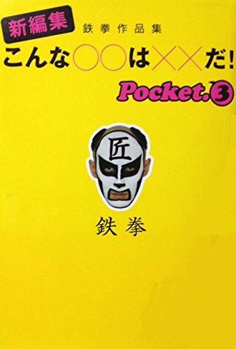 こんな○○は××だ!―新編集 (Pocket3) (扶桑社文庫)の詳細を見る