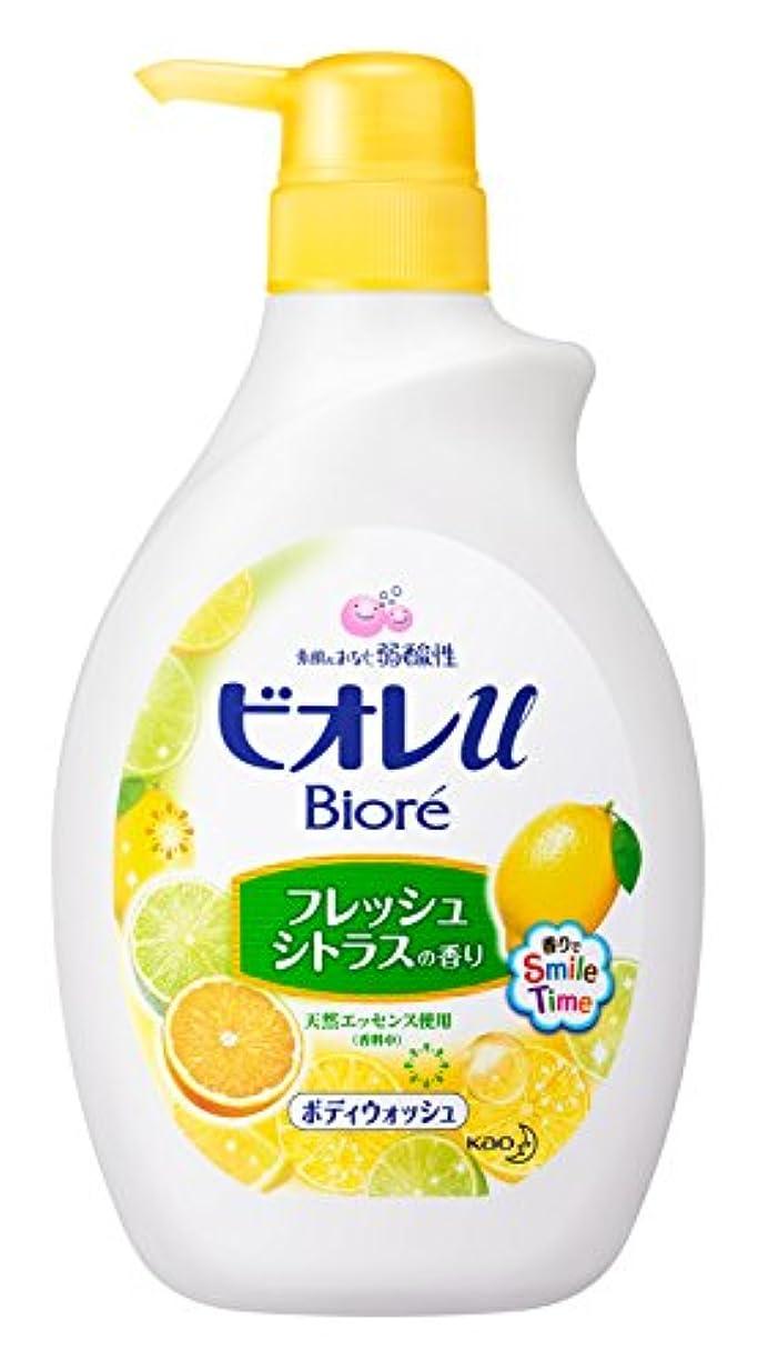 興味白菜のぞき見ビオレu フレッシュシトラスの香り ポンプ 530ml