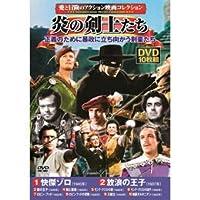 (4個まとめ売り) 愛と冒険のアクション映画コレクション 炎の剣士たち