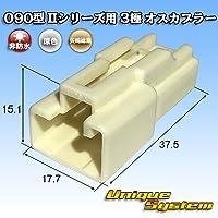 矢崎総業 090型II 3極 オスカプラー