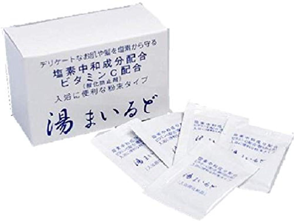コットン鋸歯状原告塩素中和入浴剤 湯まいるど 30包