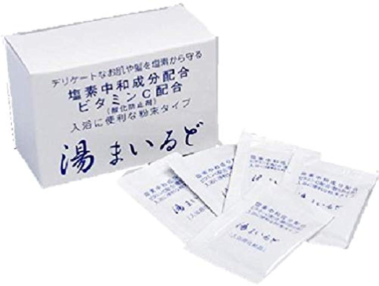 水曜日不透明な青写真塩素中和入浴剤 湯まいるど 30包