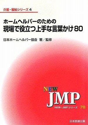ホームヘルパーのための現場で役立つ上手な言葉かけ (NEW・JMPシリーズ 78) (NEW・JMPシリーズ―介護・福祉シリーズ)