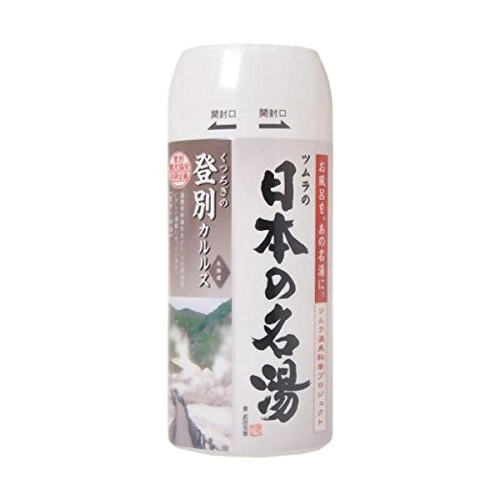 子供っぽい倫理チーズ【お徳用 3 セット】 日本の名湯 登別カルルス 450g(入浴剤)×3セット
