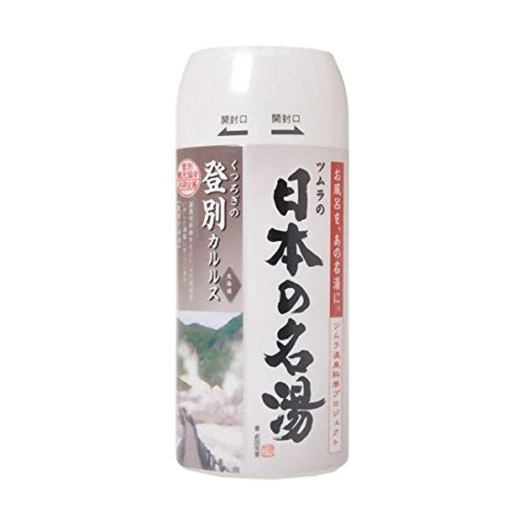 前進戦略体系的に【お徳用 3 セット】 日本の名湯 登別カルルス 450g(入浴剤)×3セット