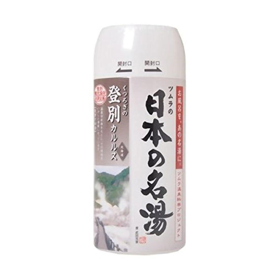 コート王女手【お徳用 3 セット】 日本の名湯 登別カルルス 450g(入浴剤)×3セット
