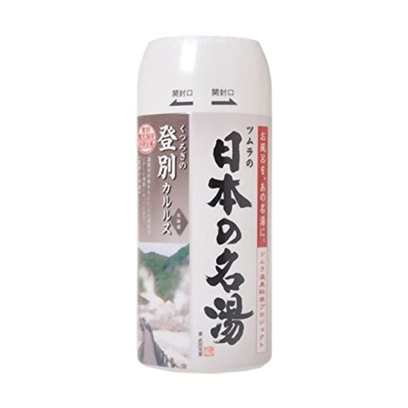 受信機強盗割り込み【お徳用 3 セット】 日本の名湯 登別カルルス 450g(入浴剤)×3セット