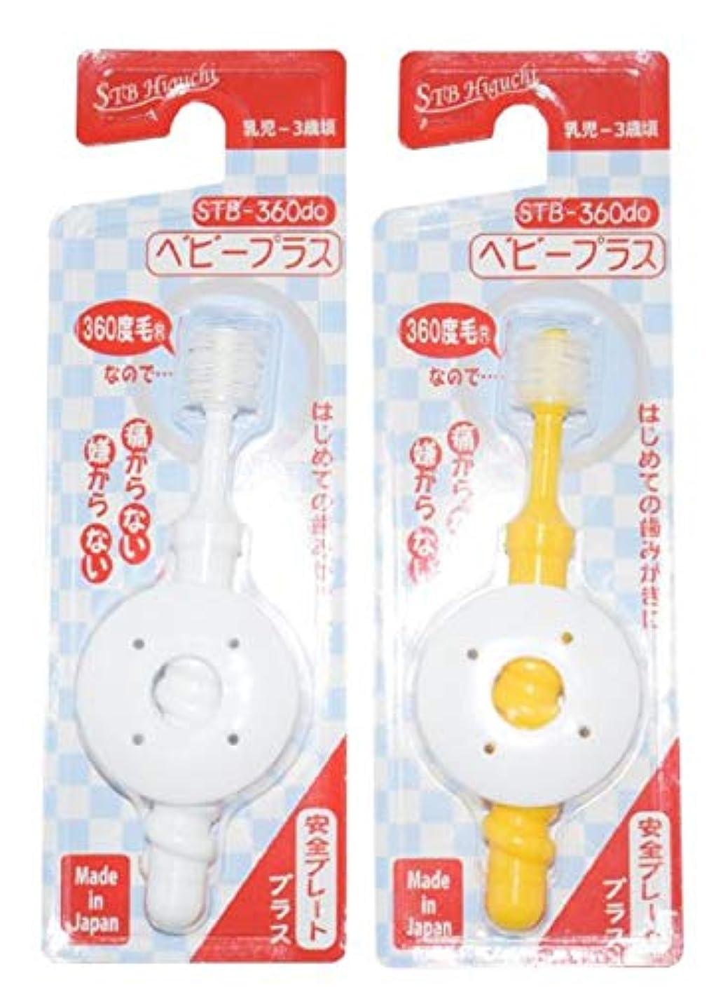 ファンブル偽善者アボートSTB-360do ベビープラス 2本セット 喉付き防止 安全パーツ付き幼児用