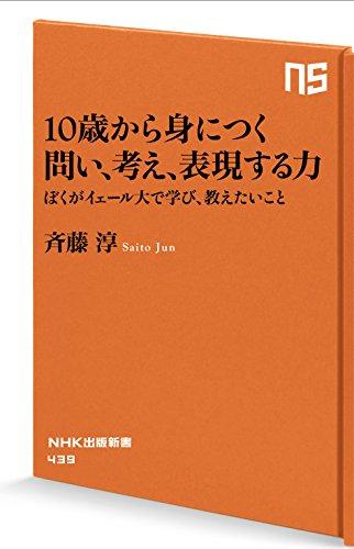 10歳から身につく 問い、考え、表現する力 僕がイェール大で学び、教えたいこと (NHK出版新書)の詳細を見る