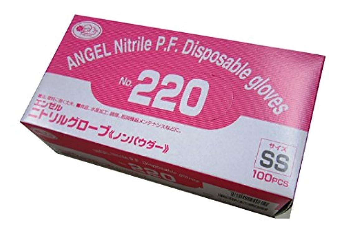 違反受信針サンフラワー No.220 ニトリルグローブ ノンパウダー ホワイト 100枚入り (SS)