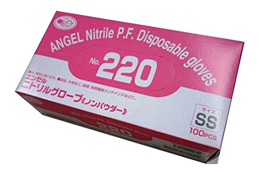 サンフラワー No.220 ニトリルグローブ ノンパウダー ホワイト 100枚入り (SS)