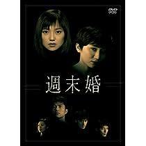 週末婚 DVD-BOX
