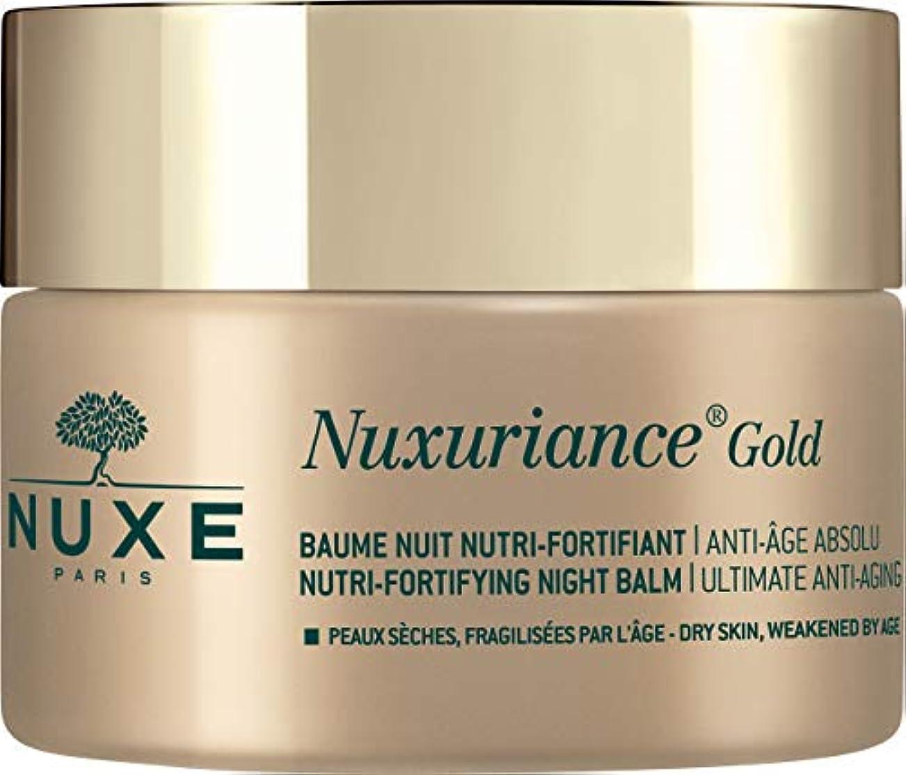 なだめる未接続拡張ニュクス[NUXE] ニュクスリアンス ゴールド ナイトバーム 50ml 海外直送品