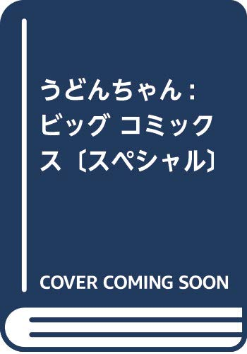 うどんちゃん (ビッグ コミックス〔スペシャル〕)