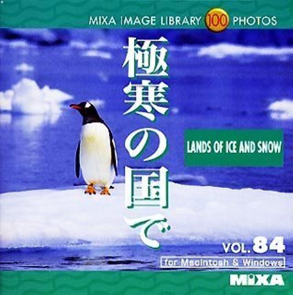 容疑者受け入れたゴムMIXA Image Library Vol.84「極寒の国で」