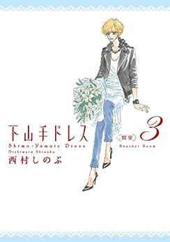 [西村しのぶ]の下山手ドレス別室 (3) (FEEL COMICS)