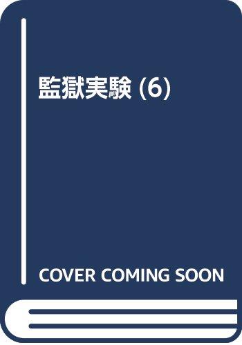 監獄実験(6) (アクションコミックス)
