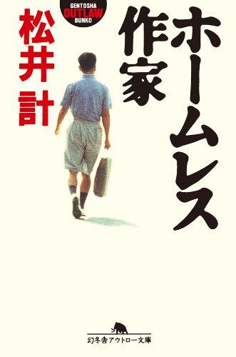 ホームレス作家 (幻冬舎アウトロー文庫)