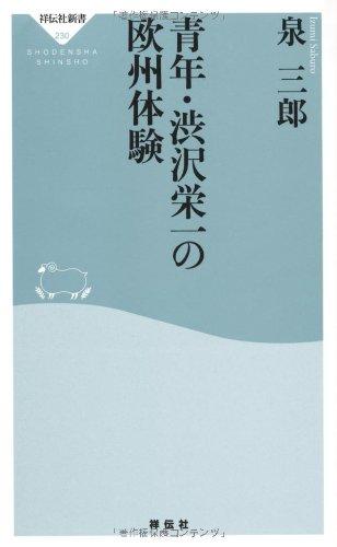 青年・渋沢栄一の欧州体験(祥伝社新書230)の詳細を見る