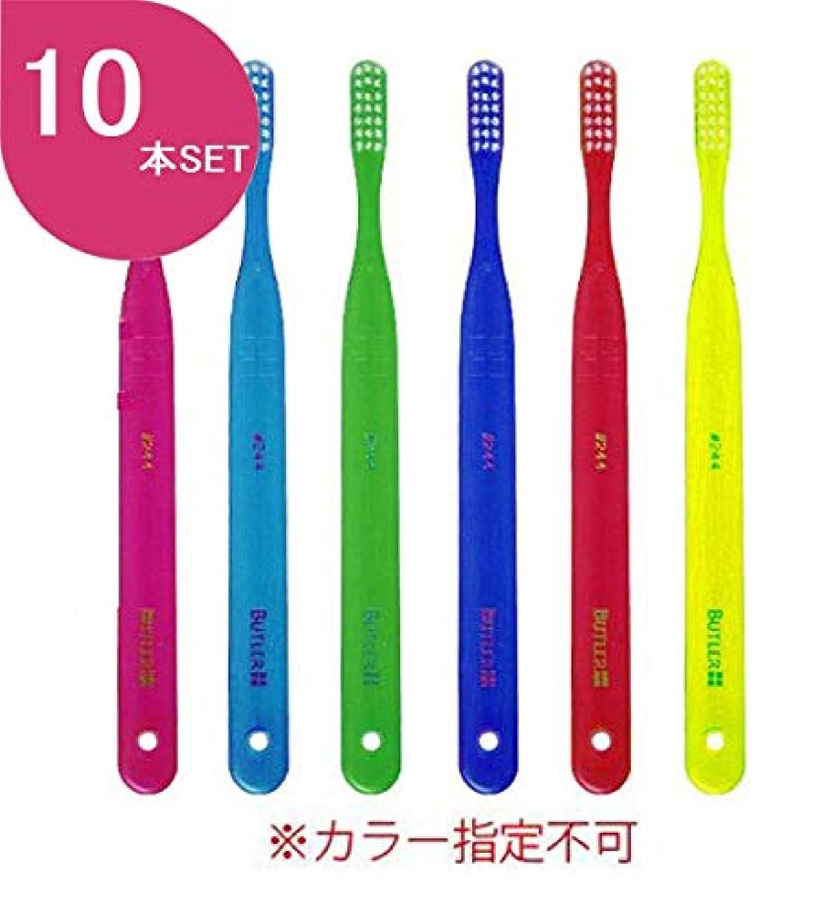 調べる電池自宅でバトラー歯ブラシ 10本 #244