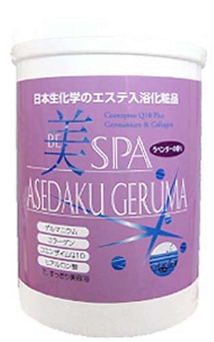 いろいろ休戦素晴らしいです美SPA ASEDAKU GERUMA ラベンダーの香り 1kg