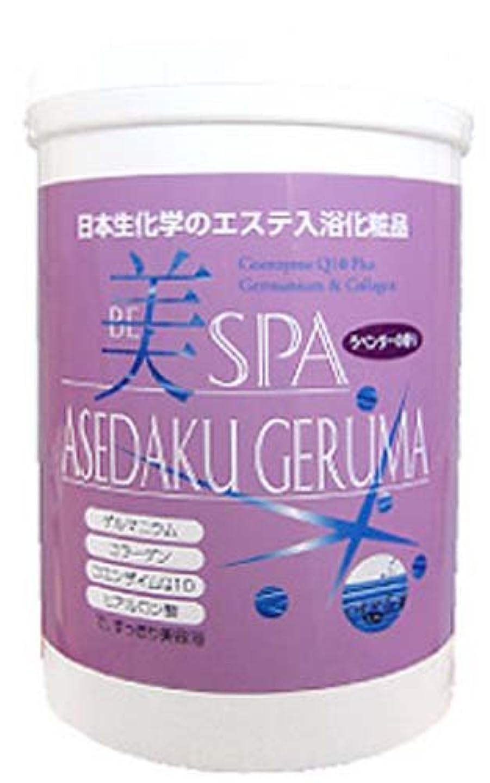 胴体カバーコーヒー美SPA ASEDAKU GERUMA ラベンダーの香り 1kg