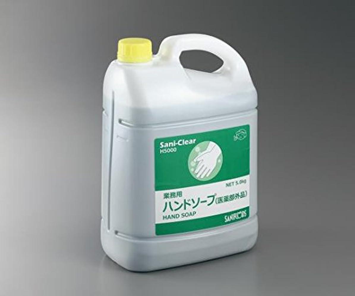 ヘア寄生虫嫌い業務用薬用ハンドソープ Sani-Clear (サニクリア) 無香料 5kg H5000