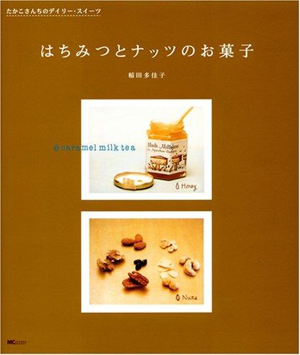 はちみつとナッツのお菓子 [たかこさんちのデイリー・スイーツ]の詳細を見る