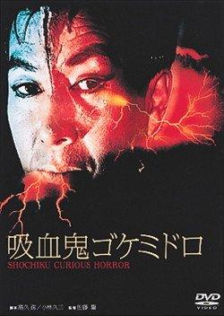 吸血鬼ゴケミドロ [レンタル落ち]