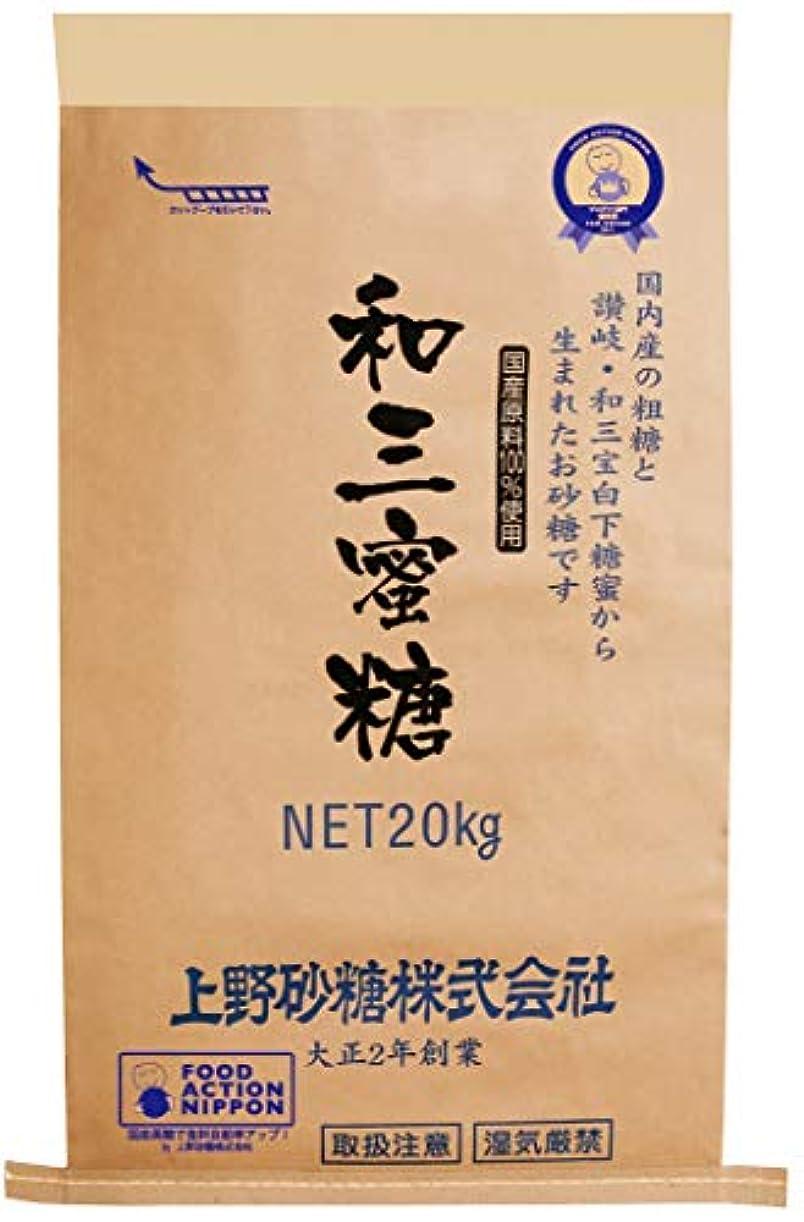 マイクロプロセッサ見習いふつう【業務用】上野砂糖 和三蜜糖 20kg