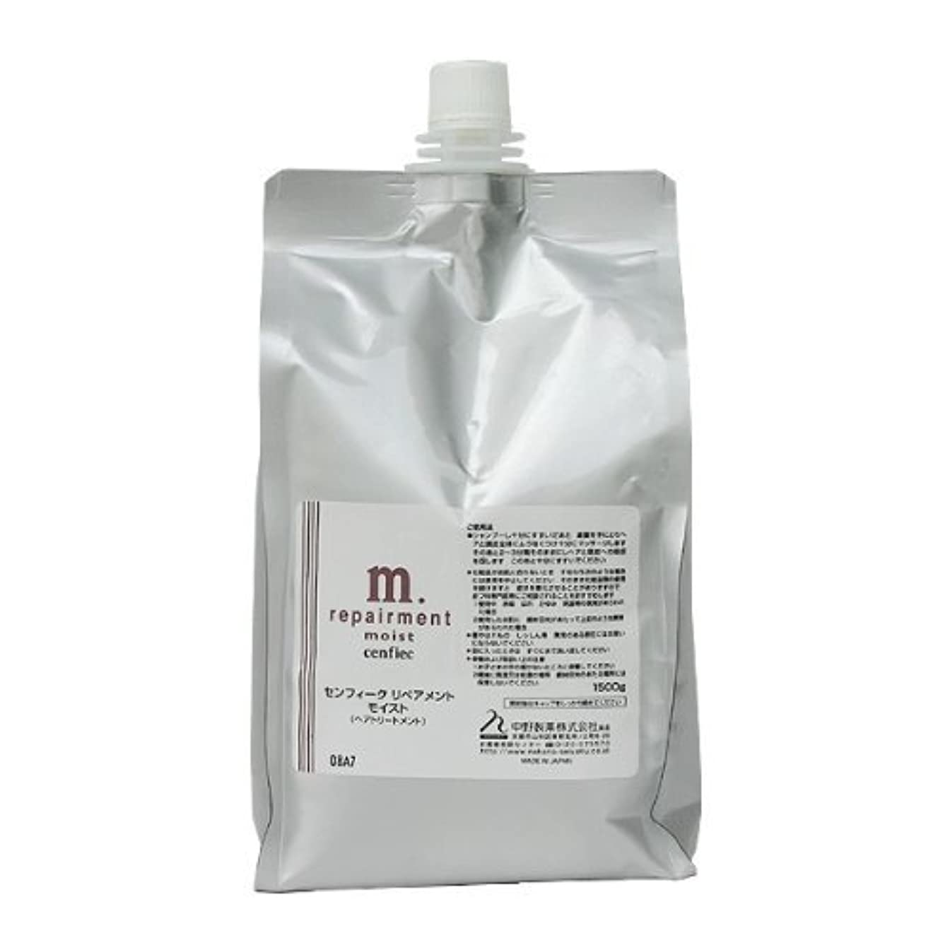 革命的リア王断線中野製薬 センフィーク リペアメント モイスト レフィル 容量1500g