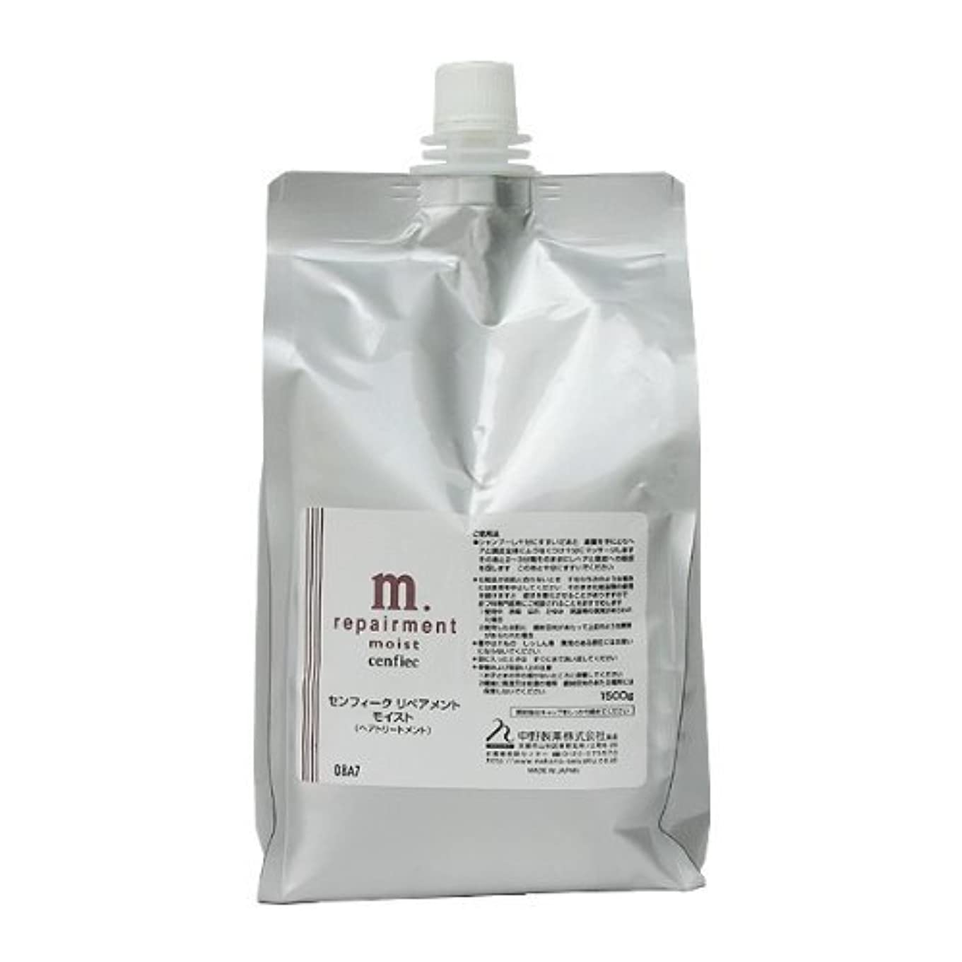 エキスパート出発真面目な中野製薬 センフィーク リペアメント モイスト レフィル 容量1500g