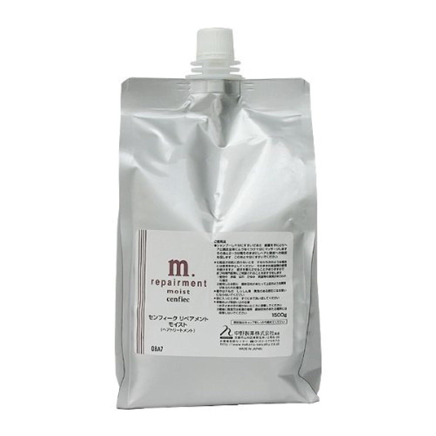 プレビスサイトボリューム集中的な中野製薬 センフィーク リペアメント モイスト レフィル 容量1500g