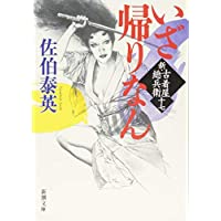 いざ帰りなん: 新・古着屋総兵衛 第十七巻 (新潮文庫)