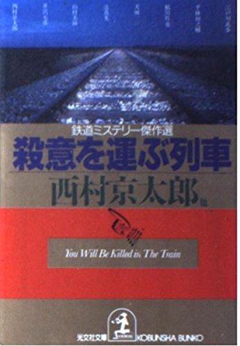 殺意を運ぶ列車 (光文社文庫)の詳細を見る
