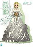 銃姫 10 (MF文庫J た 4-10)