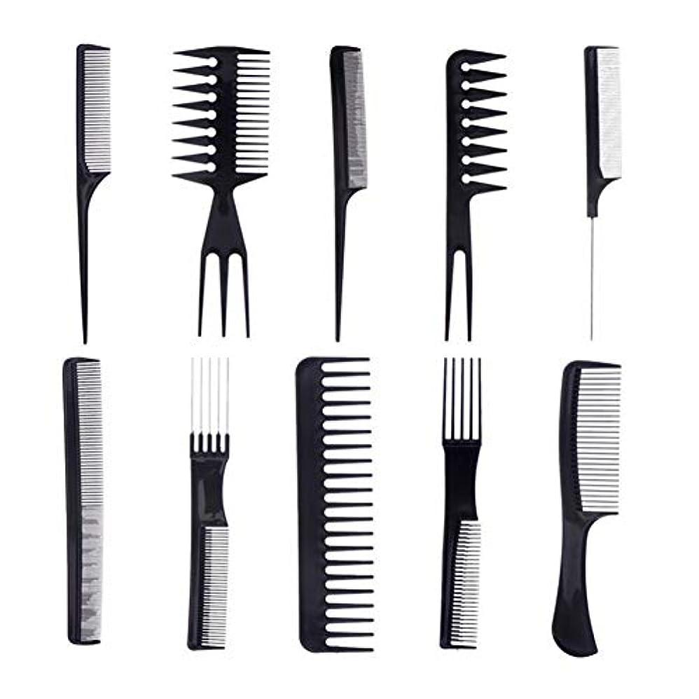 夕暮れ階下参加するプロの櫛静電気防止コームのヘアーサロンビューティーサロンスタイリングツールや髪のすべてのタイプ(黒)の10 /セット