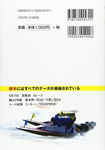 獲れる!艇王3連単 (サンケイブックス)