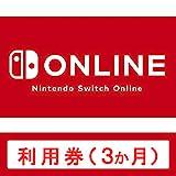 Nintendo Switch Online 利用券(個人プラン3か月)|オンラインコード版