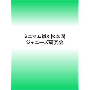 ミニマム嵐8 松本潤
