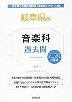 岐阜県の音楽科過去問 2020年度版 (岐阜県の教員採用試験「過去問」シリーズ)