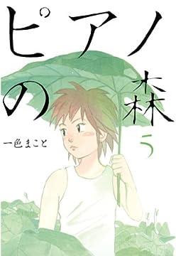 ピアノの森(5) (モーニングコミックス)