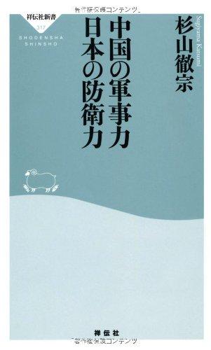 中国の軍事力 日本の防衛力(祥伝社新書317)の詳細を見る