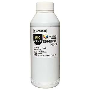 3年保証 キャノン (CANON)用 詰め替え互換インク500ml (染料)ブラックBK (純正比:80倍) ベルカラー製