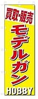 のぼり のぼり旗 買取・販売 モデルガン (W600×H1800)