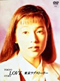 東京ラブストーリー DVD BOX[DVD]