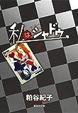 私はシャドウ 3 (集英社文庫(コミック版))
