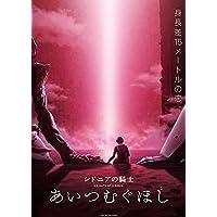 『シドニアの騎士 あいつむぐほし』Blu-ray [初回限定版]