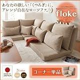 IKEA・ニトリ好きに。ふかふか背もたれの組み合わせリクライニングローソファ【floke】フロッカ コーナー単品   ベージュ