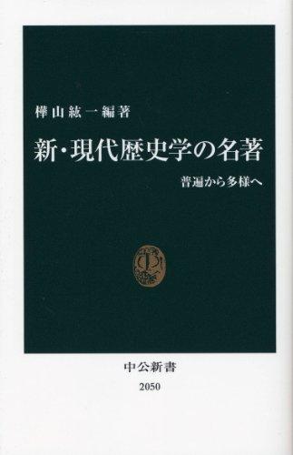 新・現代歴史学の名著—普遍から多様へ (中公新書)